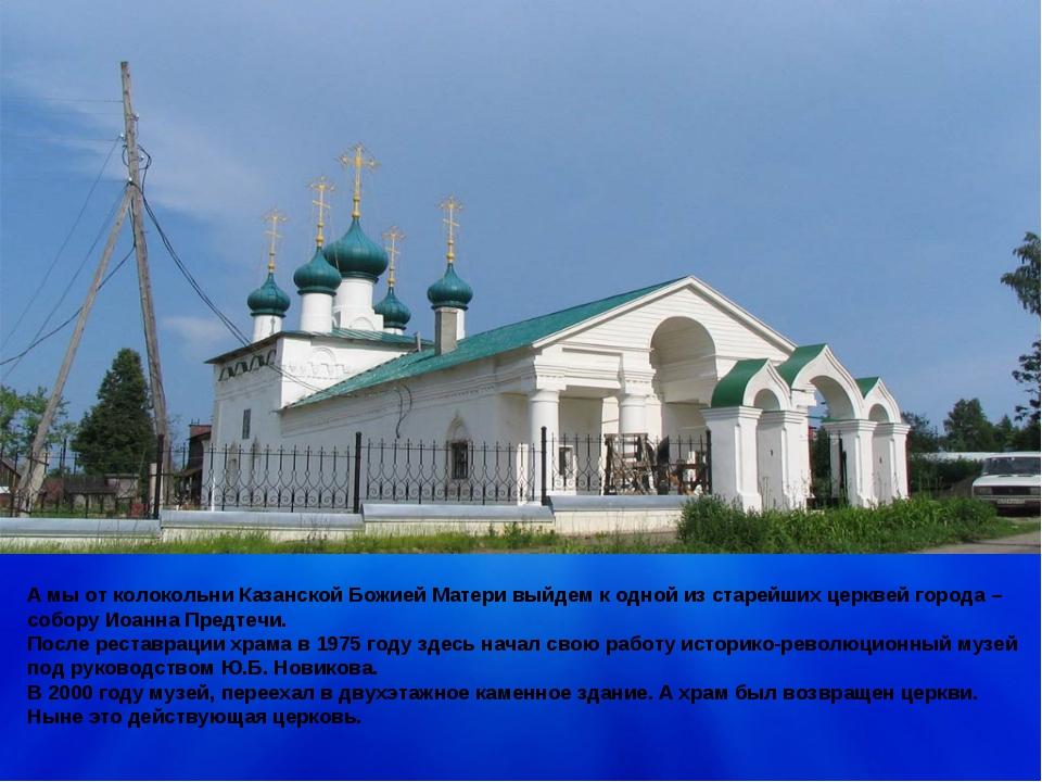 А мы от колокольни Казанской Божией Матери выйдем к одной из старейших церкве...