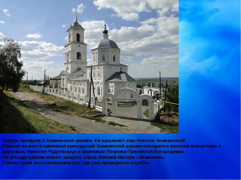 Теперь пройдем к Знаменской церкви. Её называют еще Николо-Знаменской! Раньше...