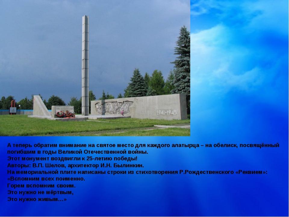 А теперь обратим внимание на святое место для каждого алатырца – на обелиск,...