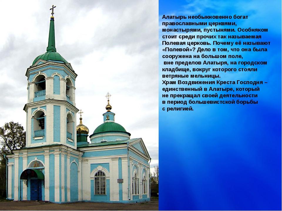 Алатырь необыкновенно богат православными церквями, монастырями, пустынями. О...