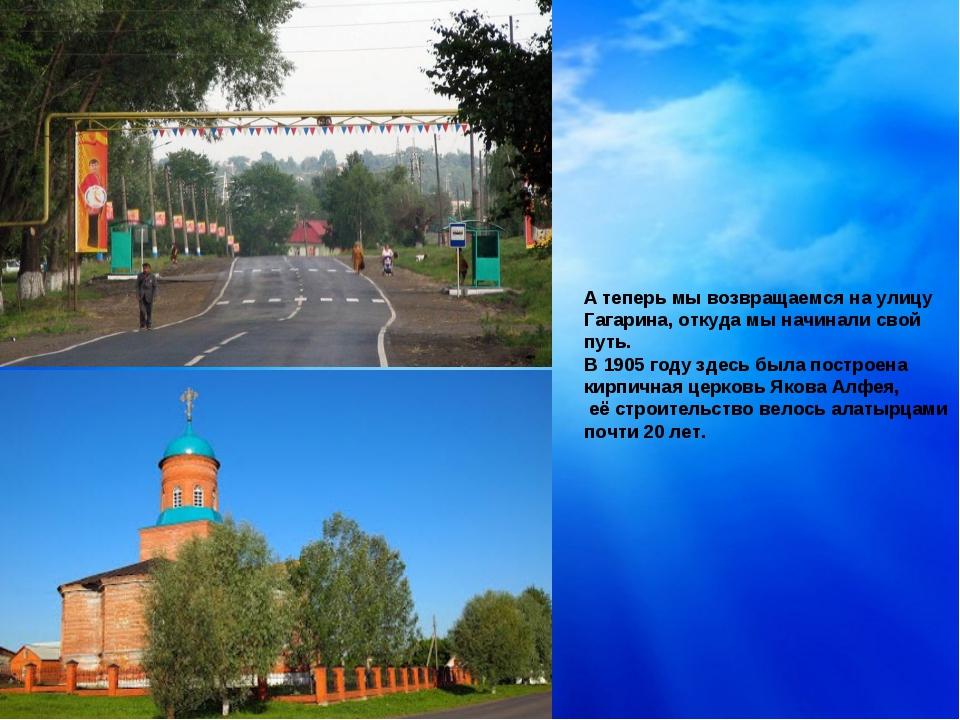 А А теперь мы возвращаемся на улицу Гагарина, откуда мы начинали свой путь. В...