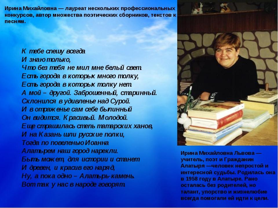 Ирина Михайловна Львова — учитель, поэт и Гражданин Алатыря —человек непросто...