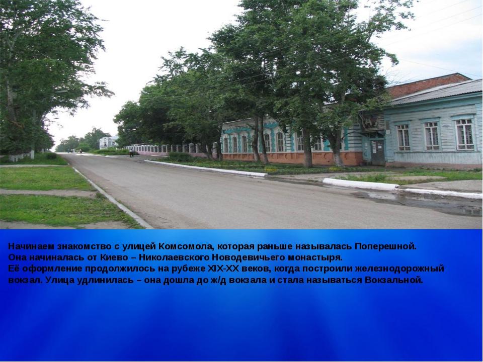 Начинаем знакомство с улицей Комсомола, которая раньше называлась Поперешной....