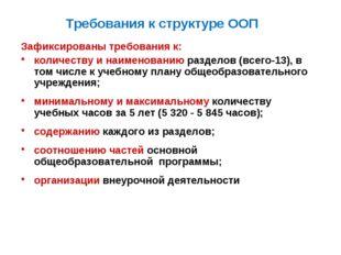 Зафиксированы требования к: количеству и наименованию разделов (всего-13), в