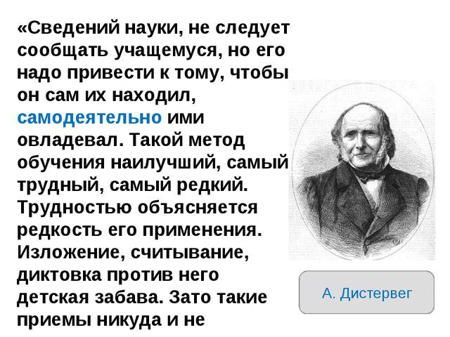«Сведений науки, не следует сообщать учащемуся, но его надо привести к тому,...