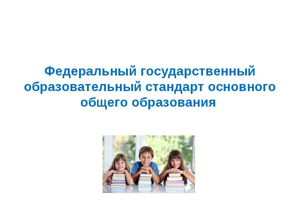 Федеральный государственный образовательный стандарт основного общего образов...