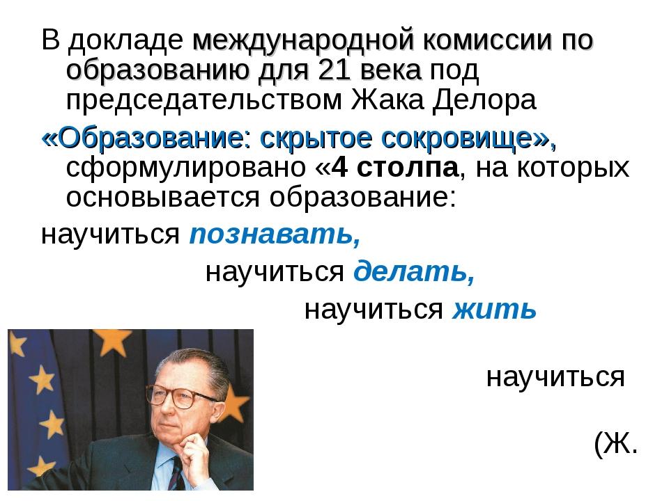 В докладе международной комиссии по образованию для 21 века под председательс...