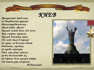 КИЕВ Прекрасный Киев наш на вековечных кручах! Многострадальному – Хвала тебе