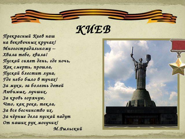 КИЕВ Прекрасный Киев наш на вековечных кручах! Многострадальному – Хвала тебе...