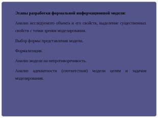 Этапы разработки формальной информационной модели: Анализ исследуемого объек