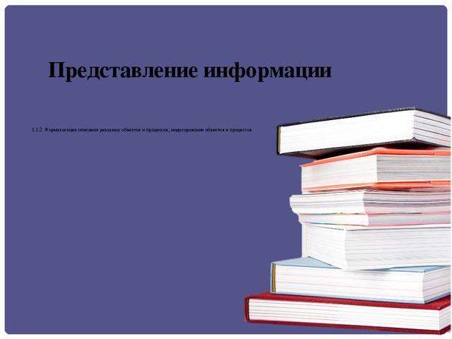 Представление информации 1.1.2. Формализация описания реальных объектов и про...