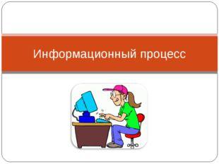 Информационный процесс