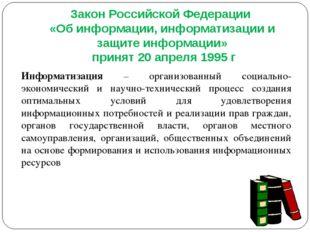 Закон Российской Федерации «Об информации, информатизации и защите информации