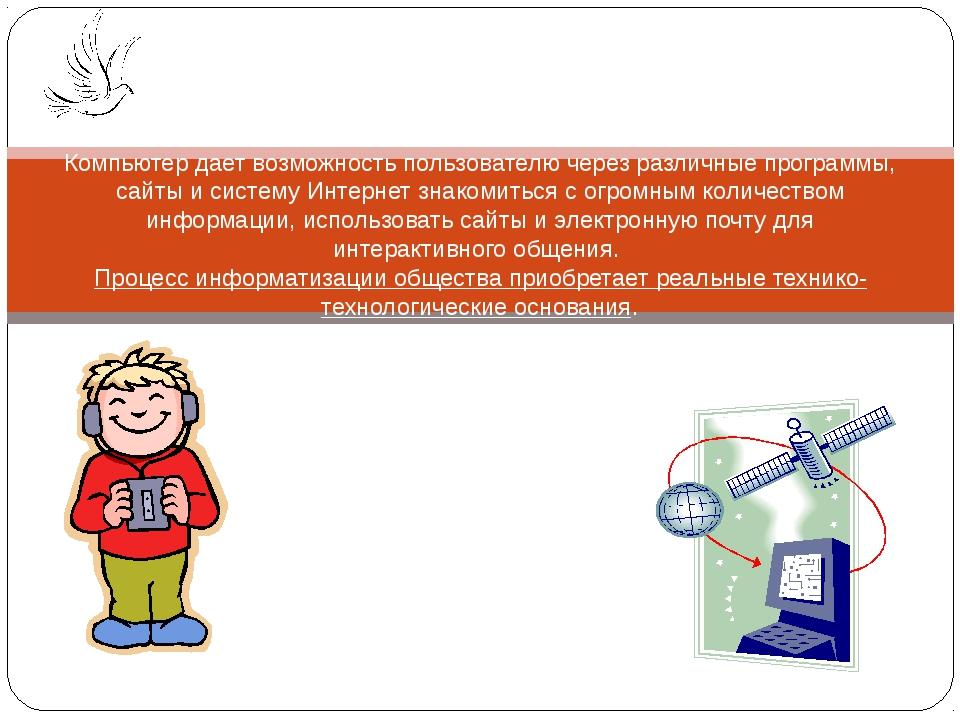Компьютер дает возможность пользователю через различные программы, сайты и си...