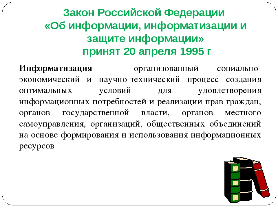 Закон Российской Федерации «Об информации, информатизации и защите информации...