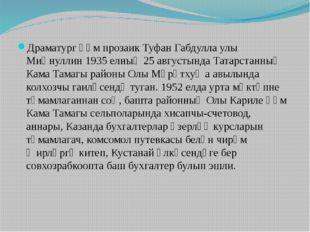 Драматург һәм прозаик Туфан Габдулла улы Миңнуллин 1935 елның 25 августында Т
