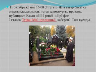 11 октябрь көнне 15.00 сәгатьтә Яңа татар бистәсе зиратында данлыклы татар др