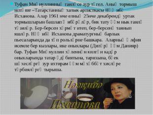 Туфан Миңнуллинның гаиләсе зур түгел. Аның тормыш иптәше –Татарстанның халык