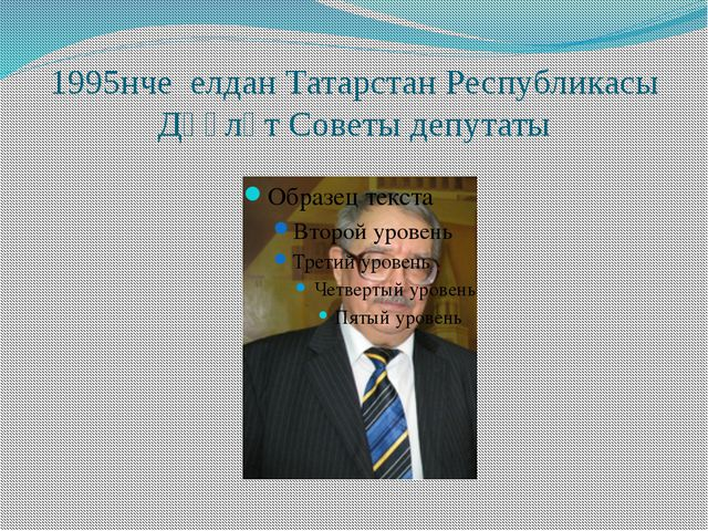 1995нче елдан Татарстан Республикасы Дәүләт Советы депутаты