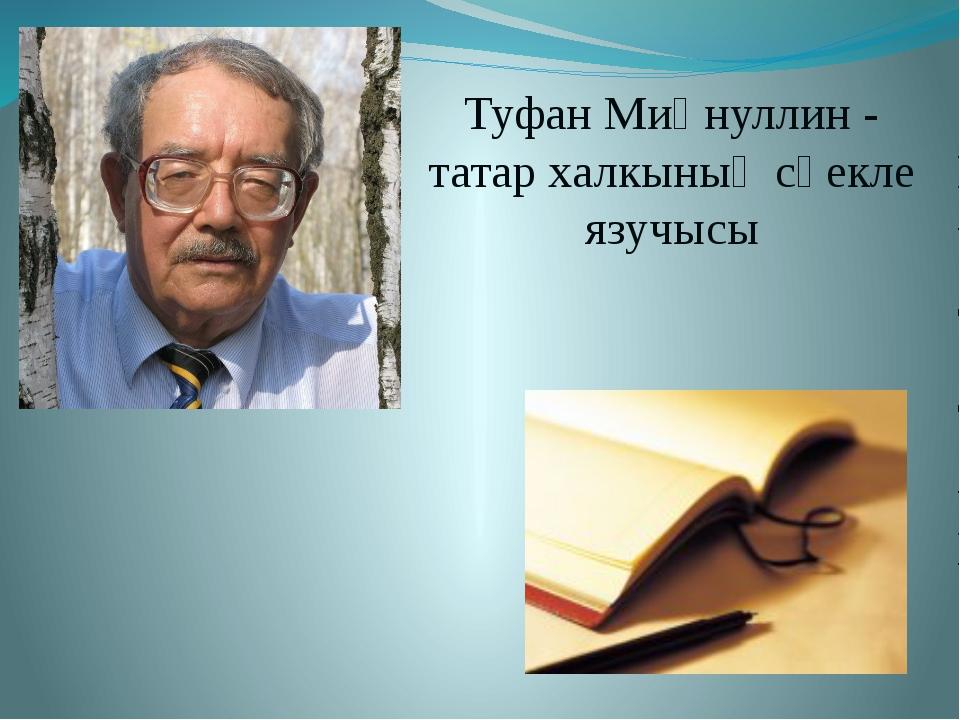 Туфан Миңнуллин - татар халкының сөекле язучысы