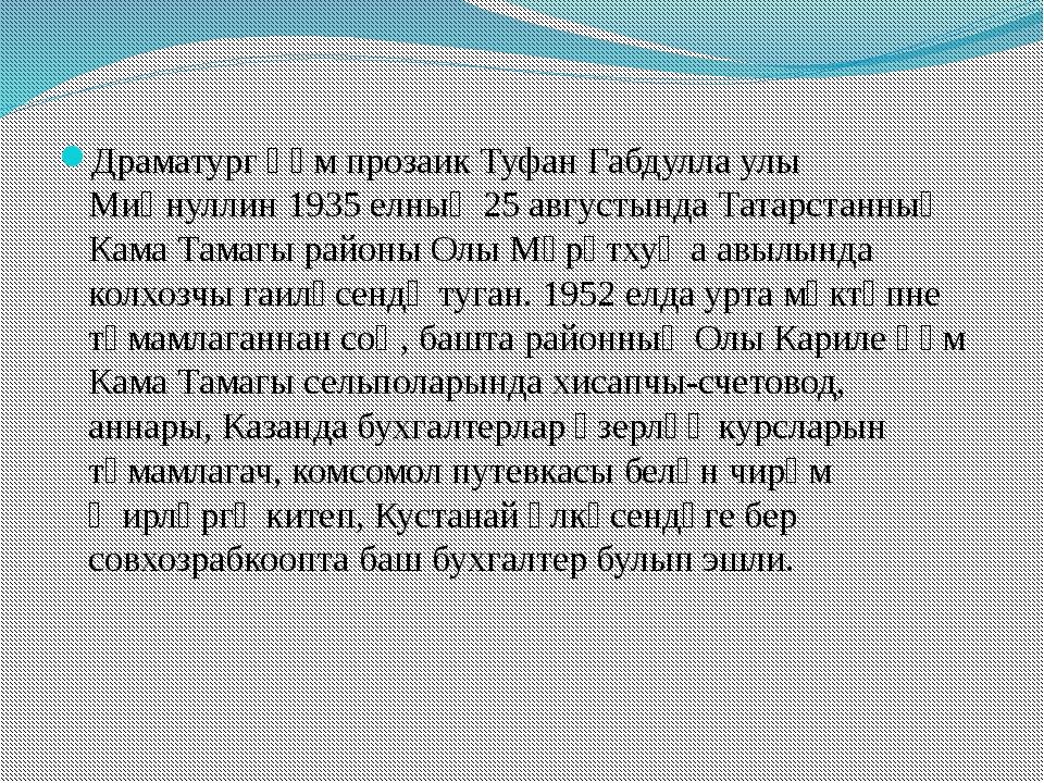 Драматург һәм прозаик Туфан Габдулла улы Миңнуллин 1935 елның 25 августында Т...