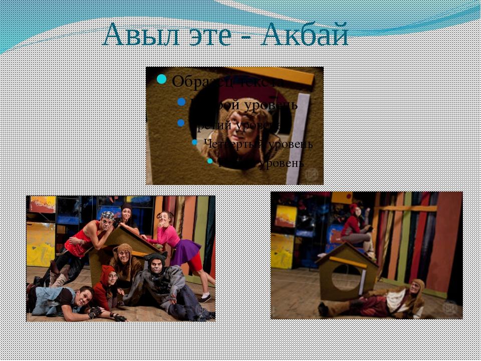 Авыл эте - Акбай