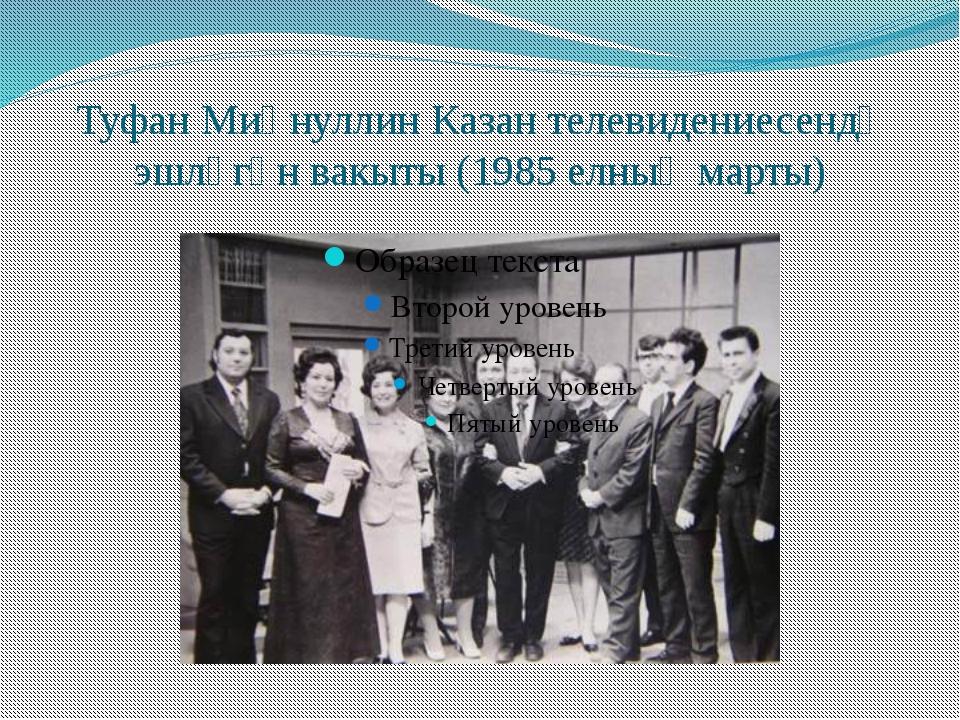 Туфан Миңнуллин Казан телевидениесендә эшләгән вакыты (1985 елның марты)