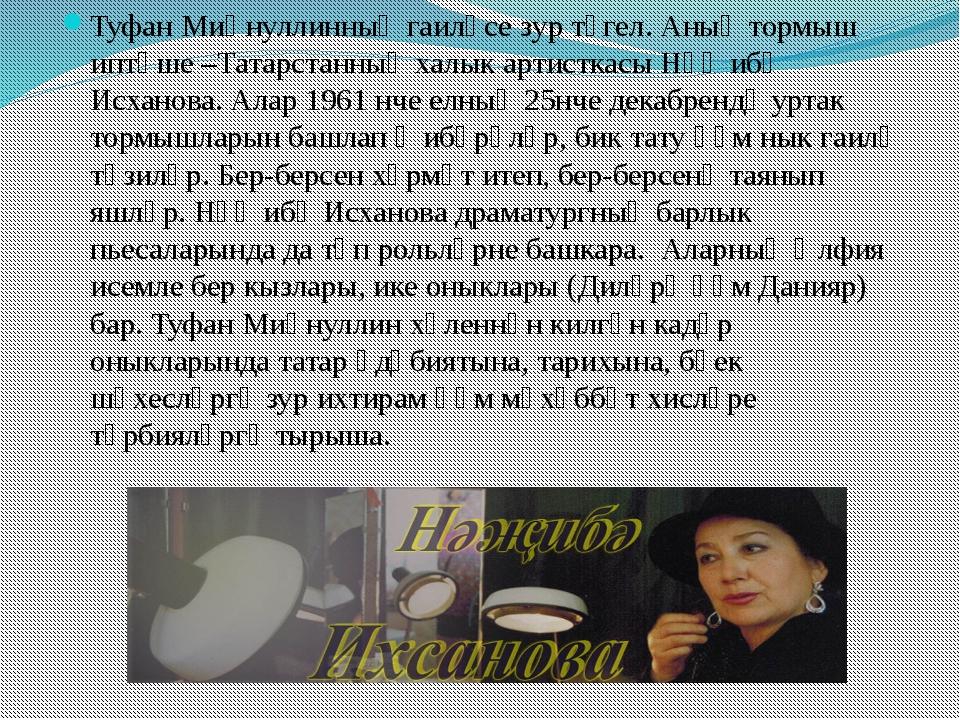 Туфан Миңнуллинның гаиләсе зур түгел. Аның тормыш иптәше –Татарстанның халык...