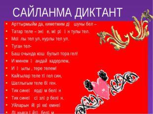 САЙЛАНМА ДИКТАНТ Арттырмыйм да, киметмим дә шуны бел – Татар теле – энҗе, мәр