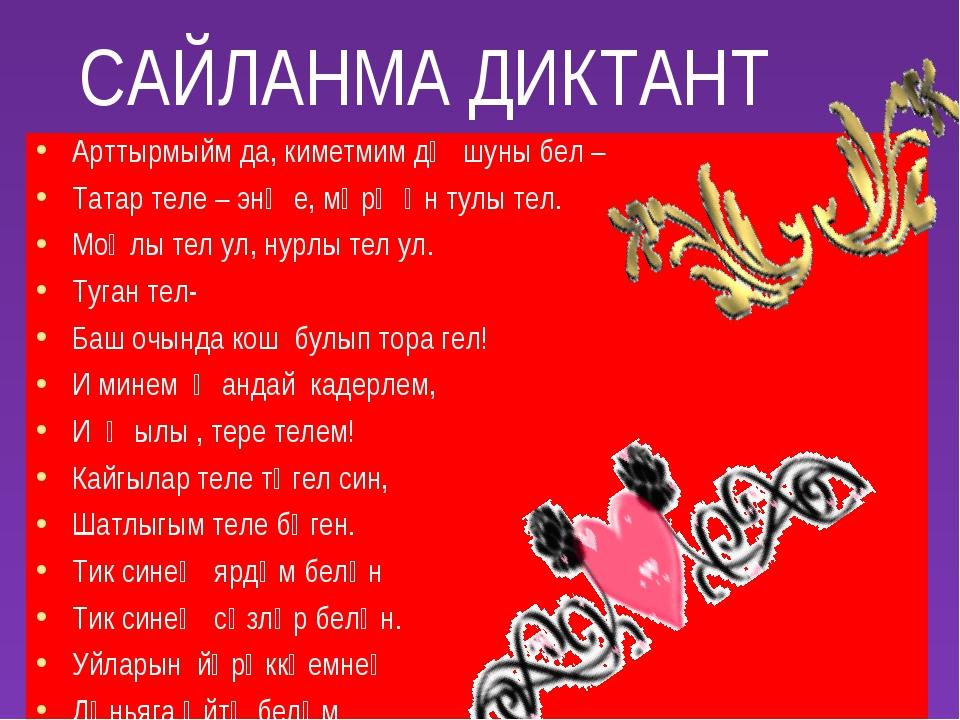 САЙЛАНМА ДИКТАНТ Арттырмыйм да, киметмим дә шуны бел – Татар теле – энҗе, мәр...