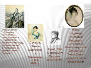 Семья Отец , Сергей Львович (1770-1838г.), принадлежал к древнему дворянскому