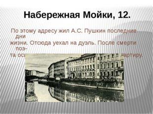 Набережная Мойки, 12. По этому адресу жил А.С. Пушкин последние дни жизни. От