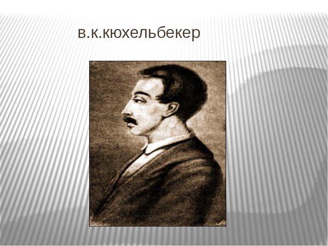 в.к.кюхельбекер
