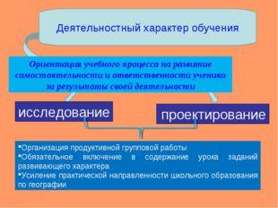 Деятельностный характер обучения исследование проектирование Ориентация учебн