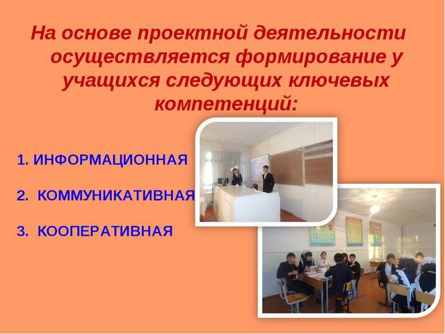 На основе проектной деятельности осуществляется формирование у учащихся следу...