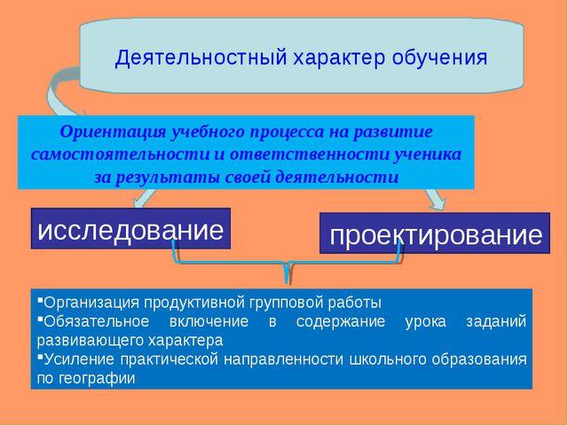 Деятельностный характер обучения исследование проектирование Ориентация учебн...