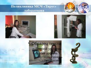 Поликлиника МСЧ «Тирус» лаборатория