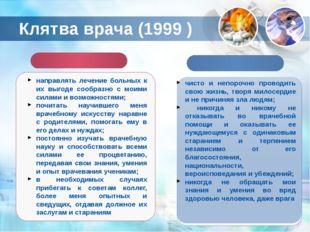 Клятва врача (1999 ) направлять лечение больных к их выгоде сообразно с моими