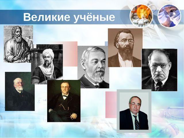 Великие учёные