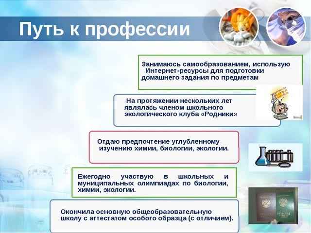 Путь к профессии Окончила основную общеобразовательную школу с аттестатом ос...