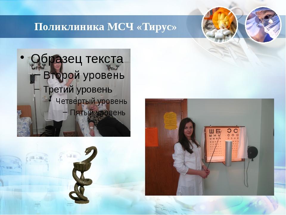 Поликлиника МСЧ «Тирус»