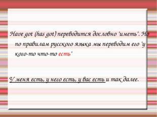"""Have got (has got) переводится дословно """"иметь"""". Но по правилам русского язык"""