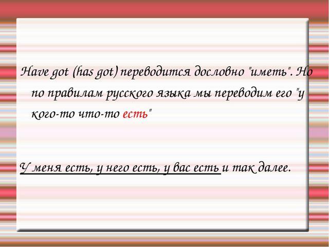 """Have got (has got) переводится дословно """"иметь"""". Но по правилам русского язык..."""