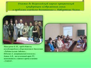 Участие во Всероссийской научно-практической конференции «Современная семья и
