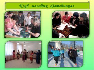 Клуб молодых «Затейница»