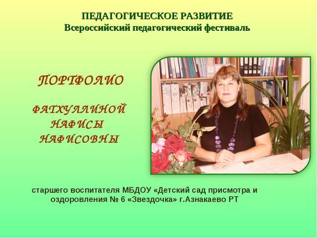 старшего воспитателя МБДОУ «Детский сад присмотра и оздоровления № 6 «Звездо...