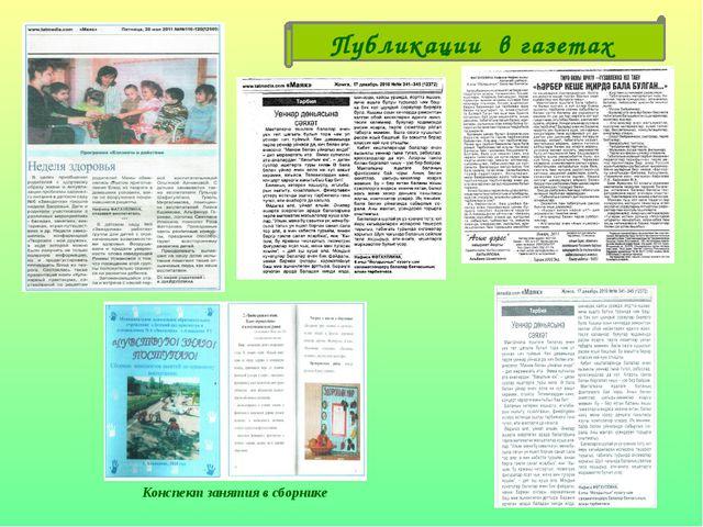 Публикации в газетах Конспект занятия в сборнике