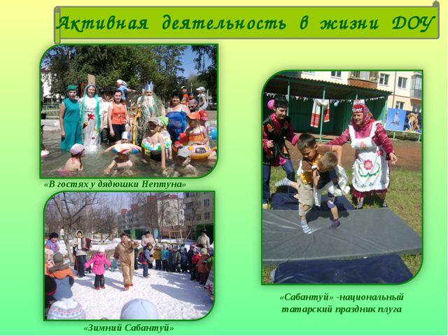 «В гостях у дядюшки Нептуна» «Сабантуй» -национальный татарский праздник плуг...