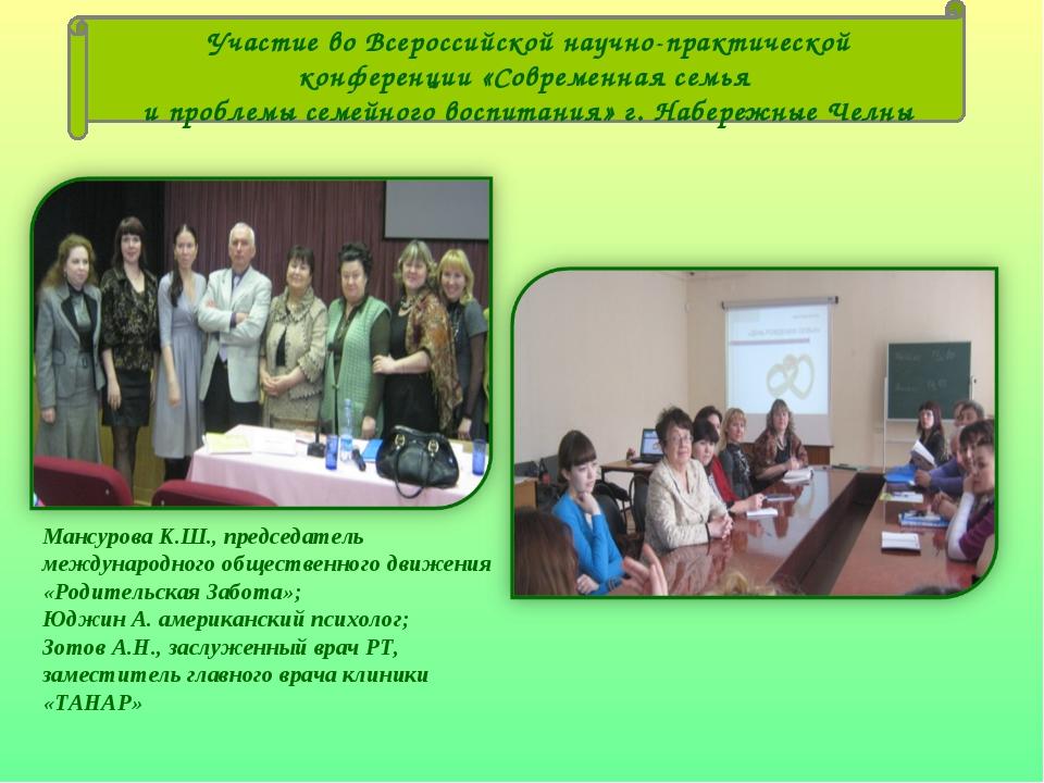Участие во Всероссийской научно-практической конференции «Современная семья и...