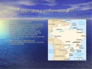 Территория и особенности ЭГП Федеративная Республика Бразилия - крупнейшее го